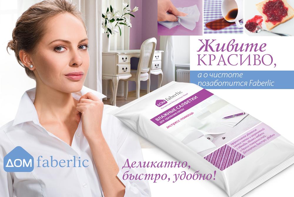 Фаберлик - кислородная косметика vk