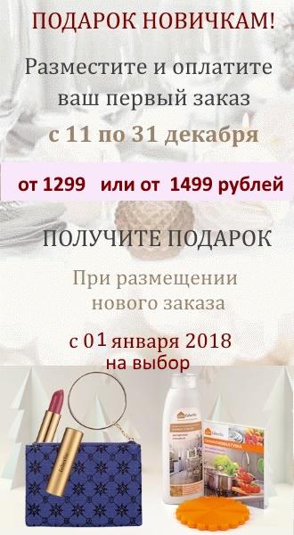 Подарок новичкам Фаберлик 18/2017