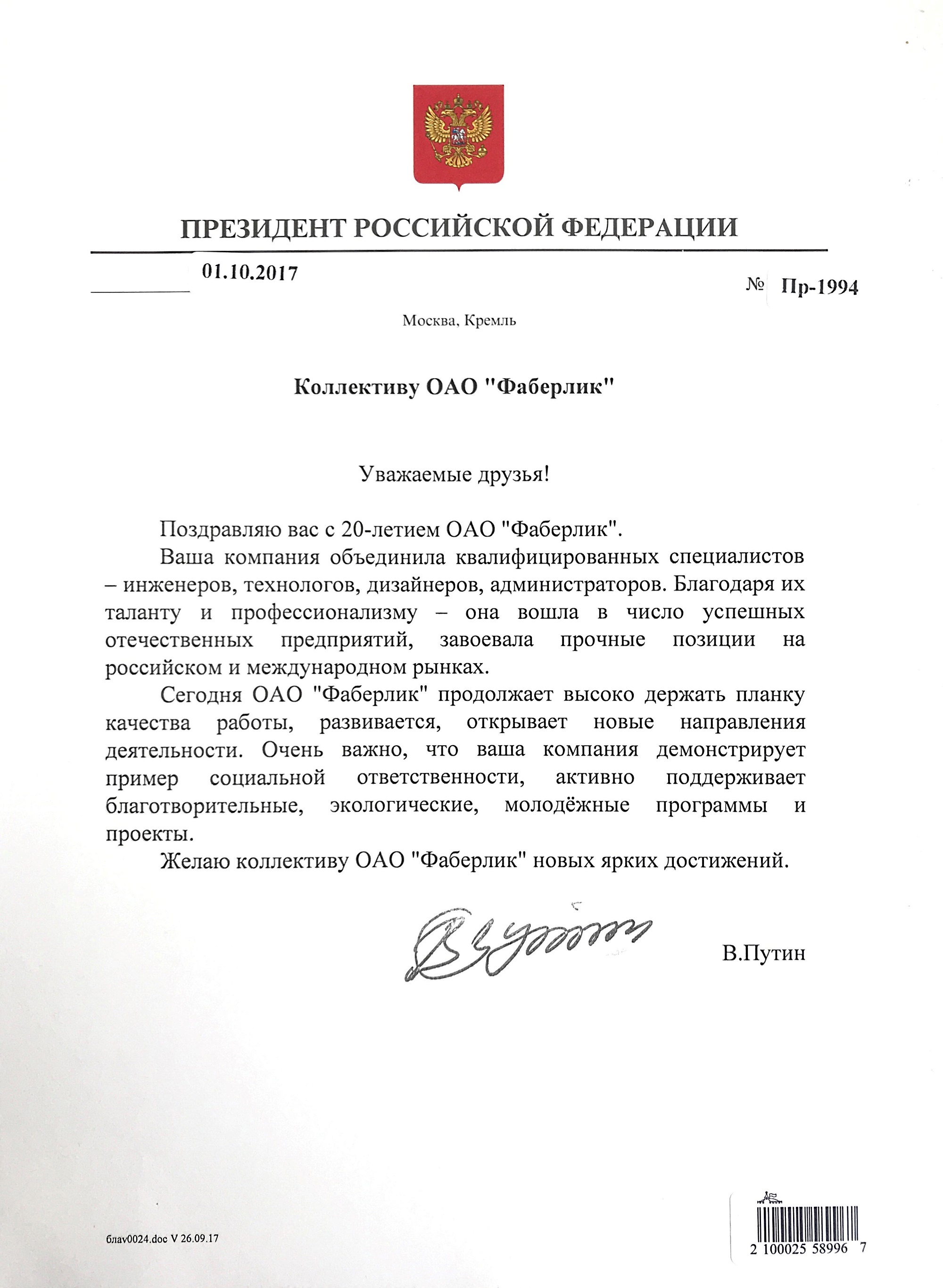 20-летие Фаберлик. В.В. Путин прислал поздравительное письмо