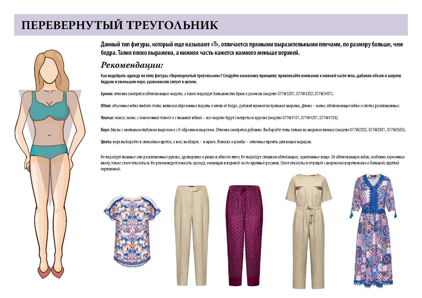 Как подобрать одежду для женщины с фигурой прямоугольник?