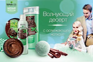Cредства серии Beauty cafe «Мятный шоколад» Faberlic (Фаберлик)