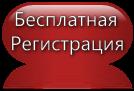 бесплатная регистрация в Фаберлик Faberlic 30% стать консультантом