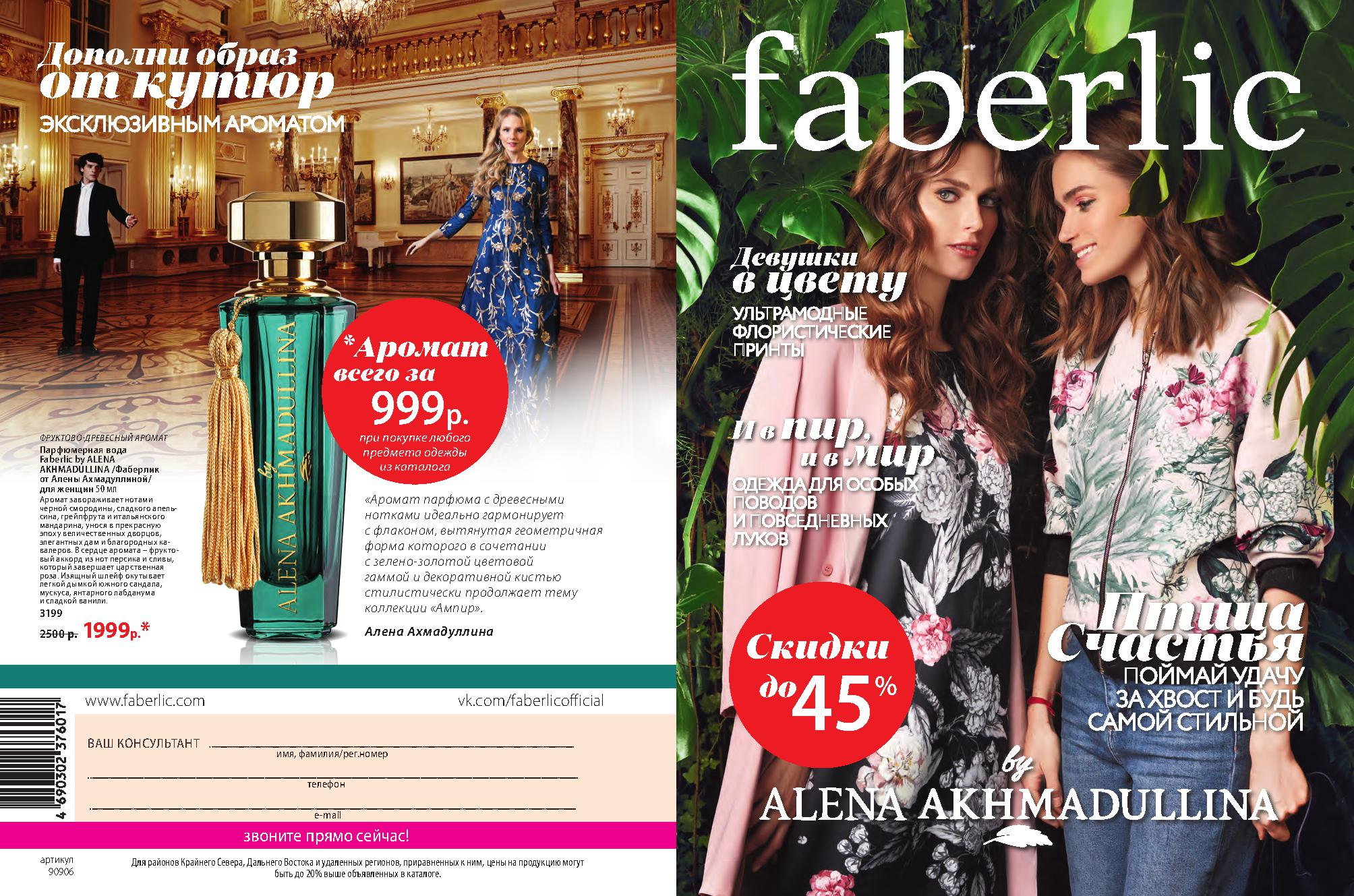 ae857813339 Компания Фаберлик. Одежда от Алены Ахмадуллиной. Купить одежду известного  дизайнера. Faberlic мода