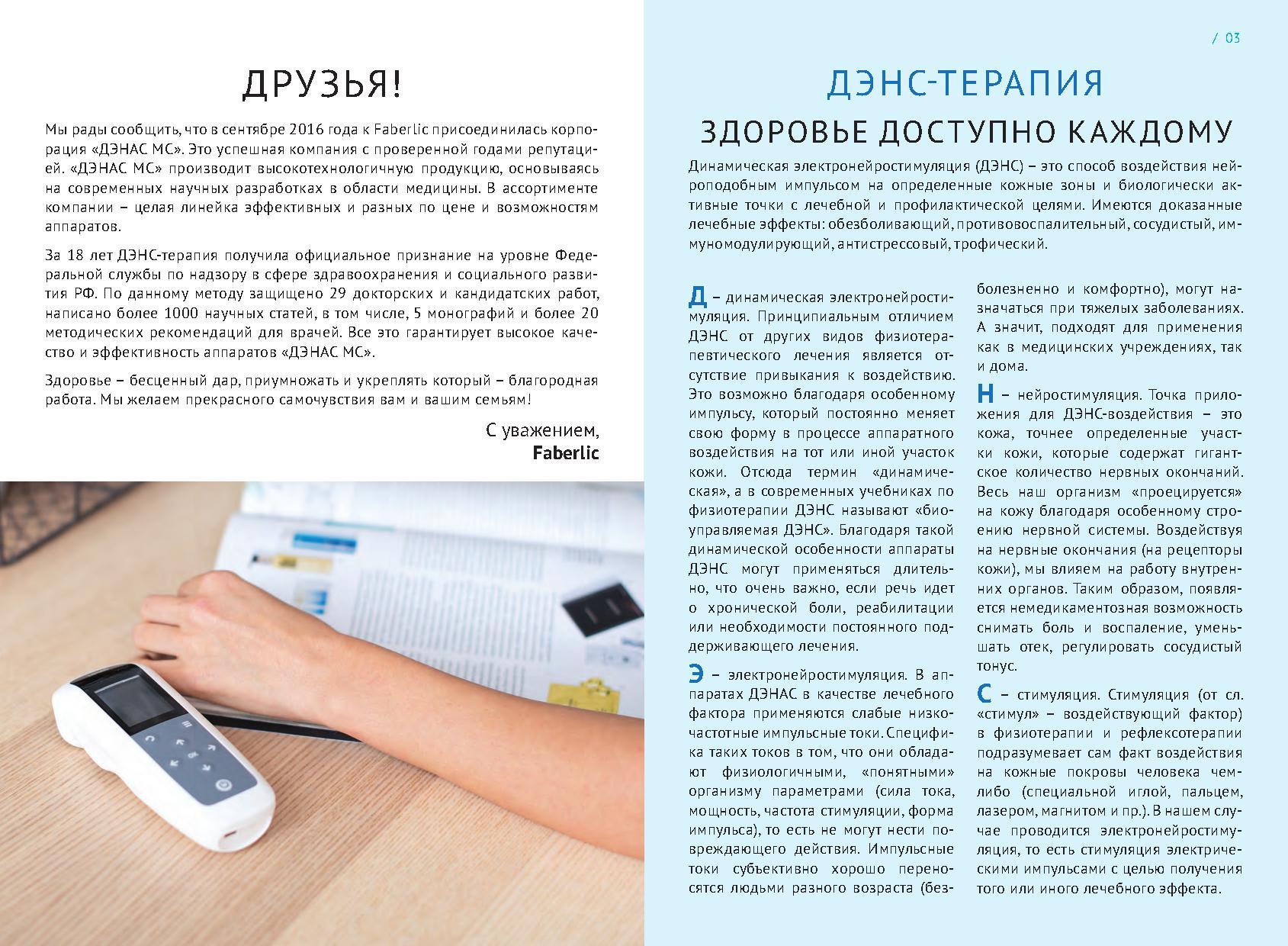 Компания faberlic Забота о здоровье с Фаберлик ДЭНАС Купить  Каталог Дэнас Фаберлик аппараты для здоровья