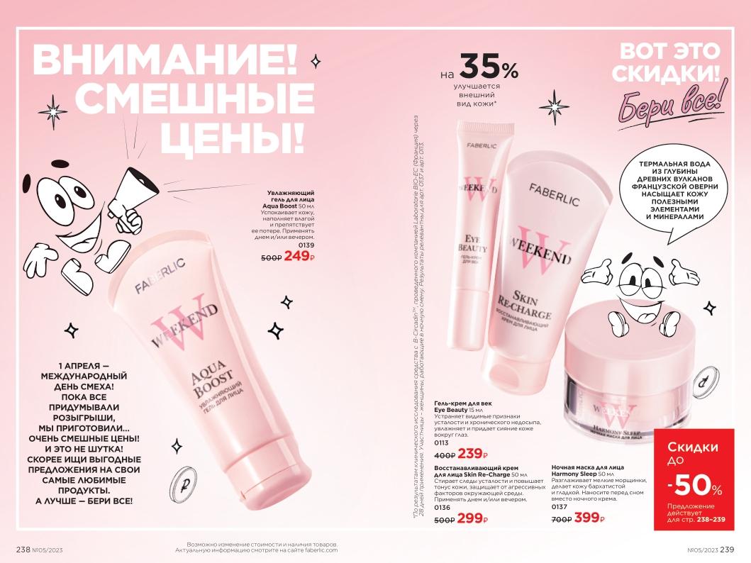 Следующий каталог Фаберлик, акции Faberlic