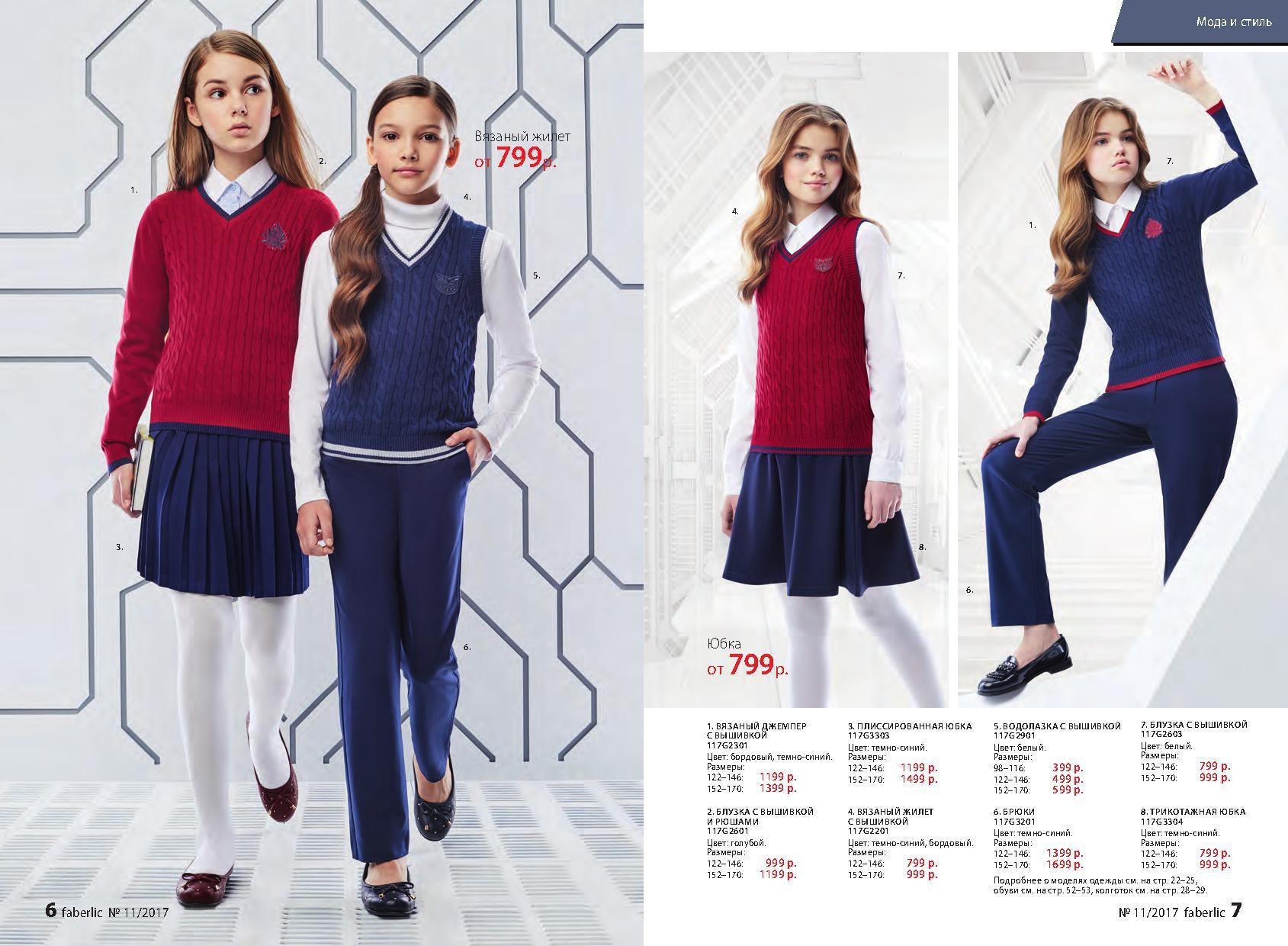 Фаберлик каталог одежды новый 2018 год