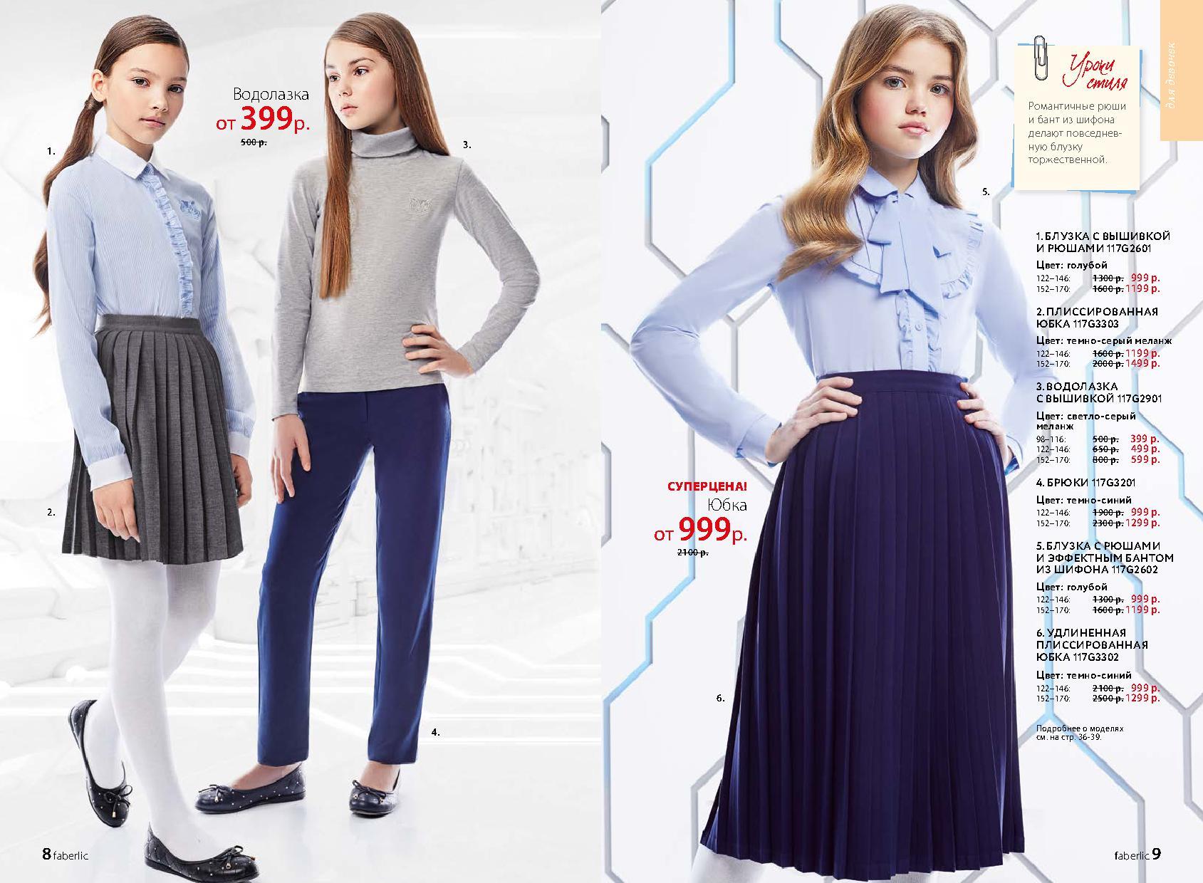da9f9cd53703 Faberlic · Компания Фаберлик. Одежда для школы. Купить обувь и одежду для  детей Faberloic. Faberlic