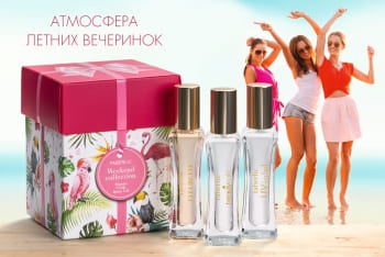Weekend collection миниароматы