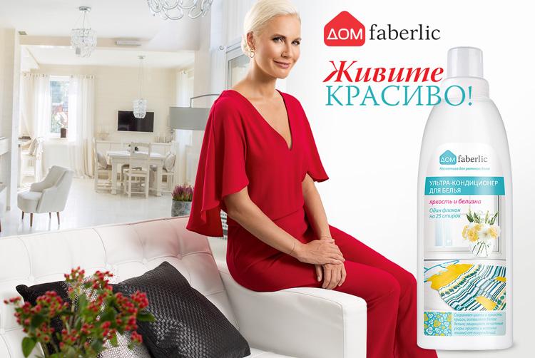 Вся информация о компании faberlic, косметика фаберлик, фаберлик, фаберлик 6