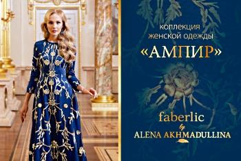 5717e134865 Новинки Компании Faberlic (Фаберлик) - 17 кампания 2016 (с 28.11 по 11.12.