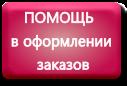 Помощь в оформлении заказов  Faberlic (Фаберлик) в городах и регионах России и СНГ